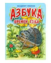 Картинка к книге Александрович Владимир Степанов - Азбука времен года