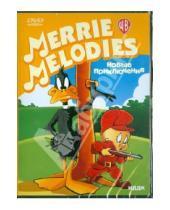 Картинка к книге Мультфильмы - Merrie melodies. Новые приключения (DVD)