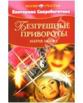 Картинка к книге Евгеньевна Екатерина Скоробогатова - Безгрешные привороты. Магия любви