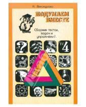 Картинка к книге К. Н. Винокурова - Подумаем вместе. Сборник тестов, задач, упражнений. Книга 4