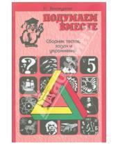 Картинка к книге К. Н. Винокурова - Подумаем вместе. Сборник тестов, задач, упражнений. Книга 5