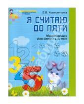 Картинка к книге Владимировна Елена Колесникова - Я считаю до пяти. Математика для детей 4-5 лет. ФГОС ДО