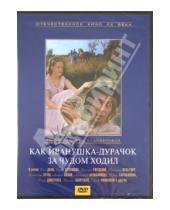 Картинка к книге Надежда Кошеверова - Как Иванушка - дурачок за чудом ходил (DVD)