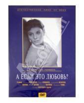 Картинка к книге Юлий Райзман - А если это любовь? (DVD)