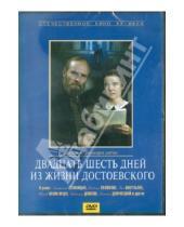 Картинка к книге Александр Зархи - Двадцать шесть дней из жизни Достоевского (DVD)