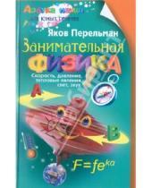 Картинка к книге Исидорович Яков Перельман - Занимательная физика. Книга первая