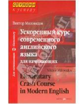 Картинка к книге Александрович Виктор Миловидов - Ускоренный курс современного английского языка для начинающих
