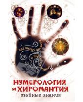 Картинка к книге Вера Надеждина - Нумерология и хиромантия
