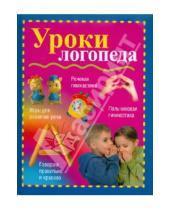 Картинка к книге Вера Надеждина - Уроки логопеда