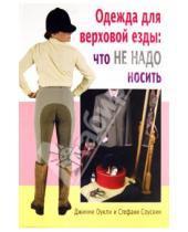 Картинка к книге Стефани Соускин Джинни, Оукли - Одежда для верховой езды: что не надо носить