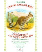 Картинка к книге Анатольевна Татьяна Куликовская - Дидактический материал. Животные Америки и Австралии