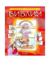 Картинка к книге Российское Библейское Общество - Узнай героев Библии