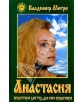 Картинка к книге Николаевич Владимир Мегре - Анастасия