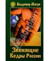 Картинка к книге Николаевич Владимир Мегре - Звенящие кедры России