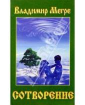 Картинка к книге Николаевич Владимир Мегре - Сотворение