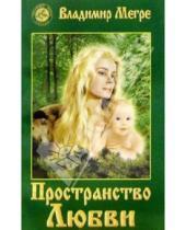 Картинка к книге Николаевич Владимир Мегре - Пространство любви. Книга третья