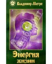 Картинка к книге Николаевич Владимир Мегре - Энергия жизни