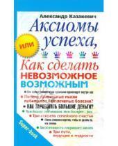 Картинка к книге Владимирович Александр Казакевич - Аксиомы успеха