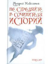 Картинка к книге Маркович Андрей Максимов - Не стреляйте в Сочинителя Историй!