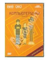 Картинка к книге Фильмы. Сериал - Компьютерщики. Версия 2.0 (DVD)