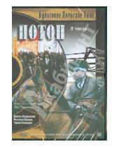 Картинка к книге Ежи Гоффман - Потоп. Часть 2 (DVD)