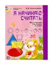 Картинка к книге Владимировна Елена Колесникова - Я начинаю считать. Математика для детей 3-4 лет