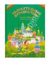 Картинка к книге Азы православия - Увлекательное путешествие Анечки и Ванечки в Троице-Сергиеву Лавру
