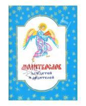 Картинка к книге Отчий Дом - Молитвослов для детей и родителей