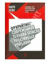 Картинка к книге Марк Леви - Фрирайтинг: современная техника поиска креативных решений
