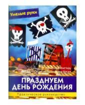 Картинка к книге Эрнестина Фитткау Сибилла, Рогачевски-Ногай - Празднуем день рождения