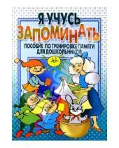 Картинка к книге Леонидовна Инна Бельская - Я учусь запоминать: Пособие по тренировке памяти для дошкольников