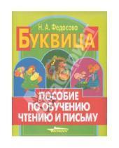 Картинка к книге Алексеевна Нина Федосова - Буквица. Пособие по обучению чтению и письму. 1 класс. В 3-х частях