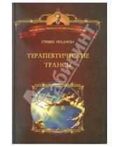 Картинка к книге Стивен Гиллиген - Терапевтические трансы
