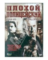 Картинка к книге Дэмиан Чапа - Плохой полицейский (DVD)
