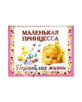 Картинка к книге Геннадьевна Валентина Дмитриева - Маленькая принцесса. Первый год жизни