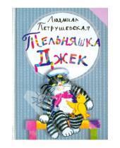 Картинка к книге Стефановна Людмила Петрушевская - Тельняшка Джек