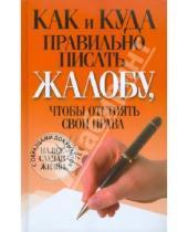 Картинка к книге Вера Надеждина - Как и куда правильно писать жалобу, чтобы отстоять свои права