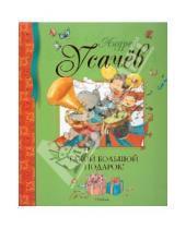 Картинка к книге Алексеевич Андрей Усачев - Такой большой подарок!