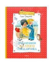 Картинка к книге Леонидовна Софья Прокофьева - Приключения желтого чемоданчика