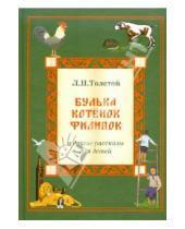 Картинка к книге Николаевич Лев Толстой - Л.Н. Толстой. Рассказы для детей