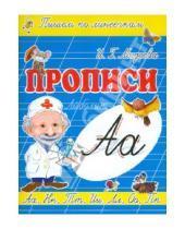 """Картинка к книге Г. И. Медеева - Прописи """"А - Айболит"""""""
