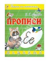 "Картинка к книге Г. И. Медеева - Прописи ""Е - Енот"""