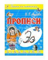 "Картинка к книге Г. И. Медеева - Прописи ""Э - Эскимос"""