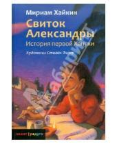 Картинка к книге Мириам Хайкин - Свиток Александры. История первой Хануки