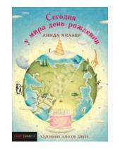 Картинка к книге Линда Хеллер - Сегодня у мира день рождения
