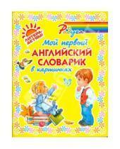 Картинка к книге Александровна Елена Ганул - Мой первый английский словарик в картинках