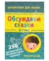 Картинка к книге Шпаргалки для мамы.Малый набор - Обсуждаем сказки. 5-7 лет. 250 вопросов по 50 известным сказкам. 50 карточек
