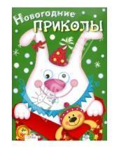 Картинка к книге Новый год - Новогодние приколы. Выпуск 2