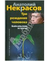 Картинка к книге Александрович Анатолий Некрасов - Три рождения человека. Байкальские встречи
