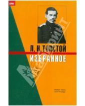 Картинка к книге Николаевич Лев Толстой - Избранное